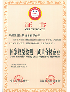 三超检测质量合格企业证书