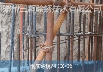 钢筋除锈剂 CX-06