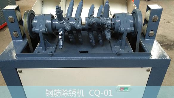 钢筋除锈机  CQ-01