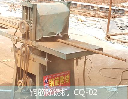 钢筋除锈机  CQ-02