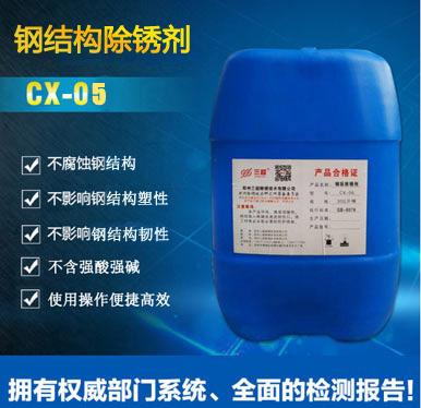 CX-05钢结构除锈剂